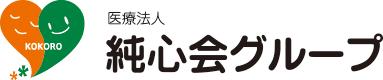 医療法人 純心会グループ